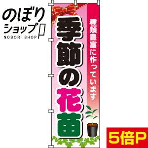 のぼり旗 季節の花苗 0240085IN
