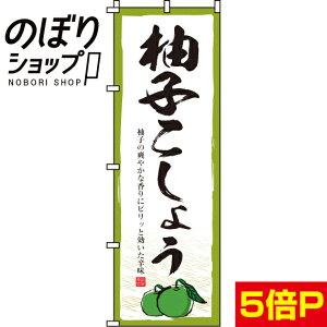 のぼり旗 柚子こしょう 0280100IN