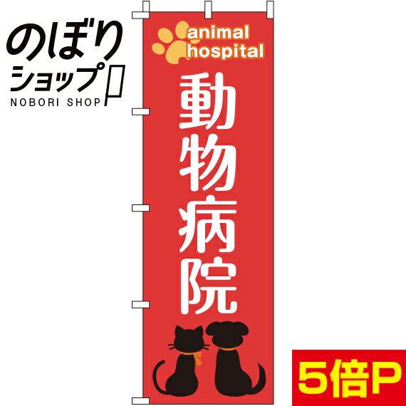 のぼり旗 動物病院 0300040IN