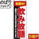 のぼり旗 飲み放題 0320173IN