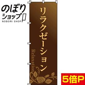 のぼり旗 リラクゼーション(茶) 0330071IN