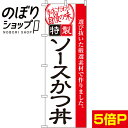 『ソースかつ丼』 のぼり/のぼり旗 60cm×180cm 【ソースかつ丼】