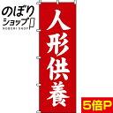 のぼり旗 人形供養 0360151IN