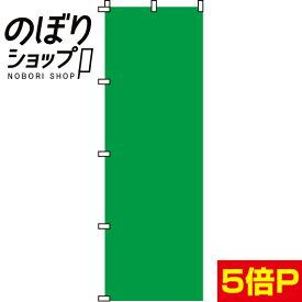 のぼり旗 緑無地 0710006IN
