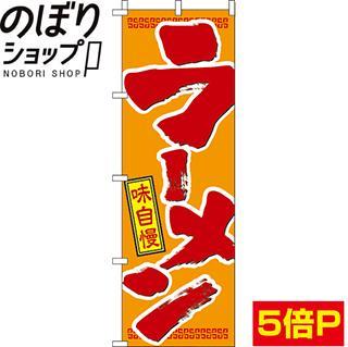 のぼり旗 ラーメン 0010301IN