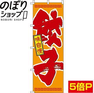 のぼり旗 餃子 0010303IN
