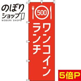 のぼり旗 ワンコインランチ 0040304IN