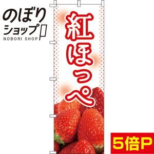 のぼり旗 紅ほっぺ 0100299IN