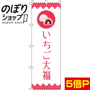 のぼり旗 いちご大福 0120064IN