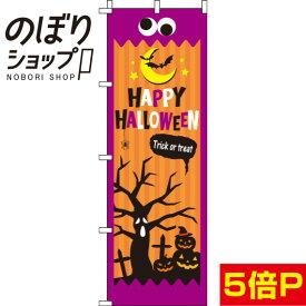 のぼり旗 ハロウィン オレンジボーダー 0180127IN