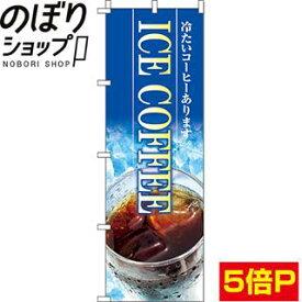 のぼり旗 アイスコーヒー 0230057IN
