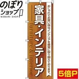 のぼり旗 家具インテリア 0390010IN