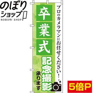 のぼり旗 卒業式記念撮影 0420004IN