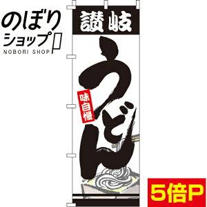のぼり旗 讃岐うどん 0020253IN