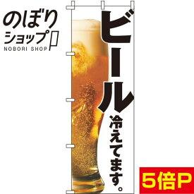 のぼり旗 ビール 白 0050106IN
