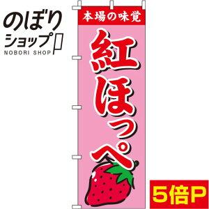 のぼり旗 紅ほっぺ ピンク 0100309IN