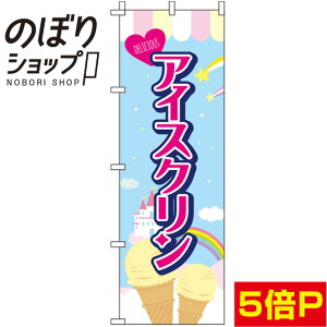 のぼり旗 アイスクリン 水色 0120107IN