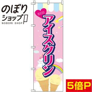 のぼり旗 アイスクリン ピンク 0120108IN