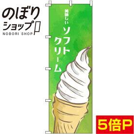 のぼり旗 ソフトクリーム 緑 0120114IN