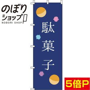 のぼり旗 駄菓子 紺 0120162IN
