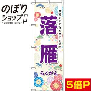 のぼり旗 落雁 花柄 0120174IN
