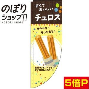のぼり旗 チュロス 黄 0120217RIN Rのぼり (棒袋仕様)