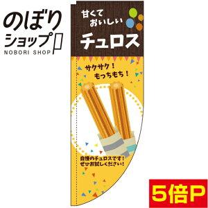 のぼり旗 チュロス オレンジ 0120219RIN Rのぼり (棒袋仕様)
