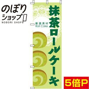 のぼり旗 抹茶ロールケーキ ストライプ 0120266IN