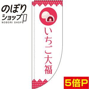 のぼり旗 いちご大福 白 0120303RIN Rのぼり (棒袋仕様)