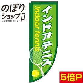 のぼり旗 インドアテニス 緑 0130357RIN Rのぼり (棒袋仕様)
