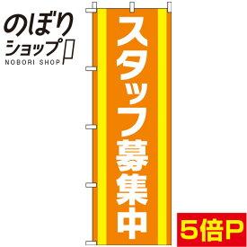 のぼり旗 スタッフ募集中 オレンジ 0160033IN