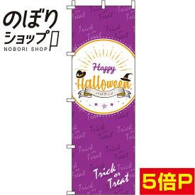 のぼり旗 ハロウィン 紫白オレンジ 0180622IN