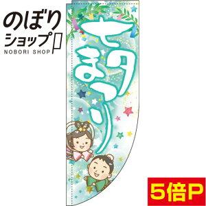 のぼり旗 七夕祭り 緑 0180722RIN Rのぼり (棒袋仕様)