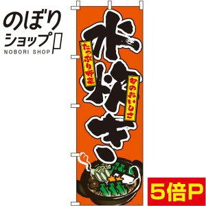 のぼり旗 水炊き オレンジ 0200055IN