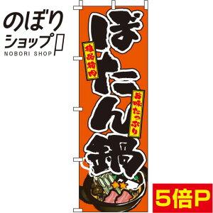 のぼり旗 ぼたん鍋 オレンジ 0200104IN
