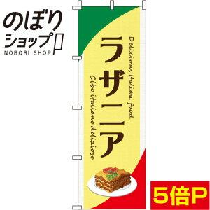 のぼり旗 ラザニア 黄色 0220121IN