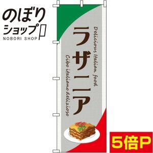 のぼり旗 ラザニア グレー 0220122IN