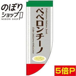 のぼり旗 ペペロンチーノ グレー 0220137RIN Rのぼり (棒袋仕様)