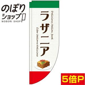 のぼり旗 ラザニア 白 0220138RIN Rのぼり (棒袋仕様)
