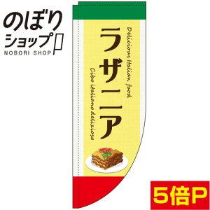 のぼり旗 ラザニア 黄色 0220139RIN Rのぼり (棒袋仕様)
