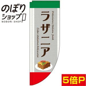 のぼり旗 ラザニア グレー 0220146RIN Rのぼり (棒袋仕様)
