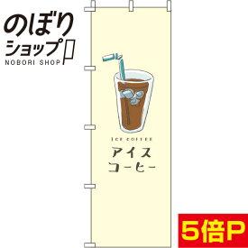 のぼり旗 アイスコーヒー 黄色 0230219IN