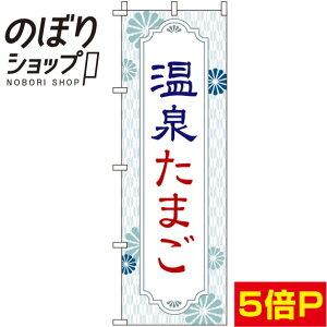 のぼり旗 温泉たまご 白 0280032IN