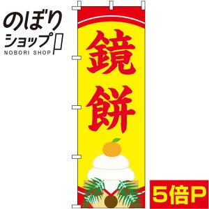 のぼり旗 鏡餅 黄 0280184IN