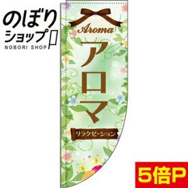 のぼり旗 アロマ(緑) 0330273RIN Rのぼり (棒袋仕様)