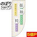のぼり旗 振袖・袴 0330306RIN Rのぼり (棒袋仕様)