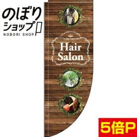 のぼり旗 Hair Salon 木模様 0330308RIN Rのぼり (棒袋仕様)