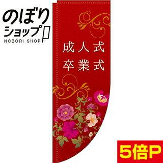 のぼり旗 成人式・卒業式 0330317RIN Rのぼり (棒袋仕様)