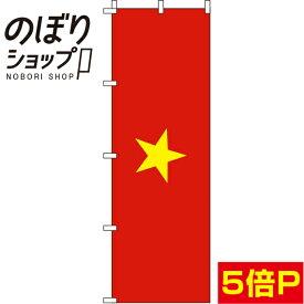 のぼり旗 ベトナム 国旗 0740010IN
