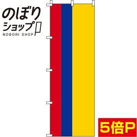 のぼり旗 コロンビア 国旗 0740014IN